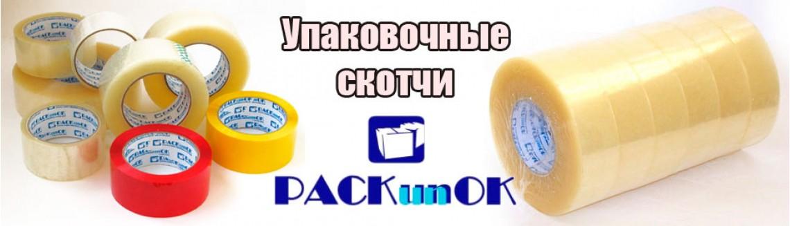 Упаковочный скотч ТМ PACKunOK